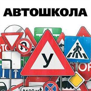 Автошколы Нарткалы