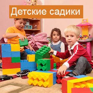 Детские сады Нарткалы