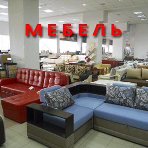 Магазины мебели Нарткалы