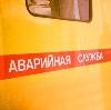 Аварийные службы в Нарткале