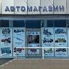 Автомагазины в Нарткале