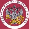 Налоговые инспекции, службы в Нарткале