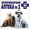 Ветеринарные аптеки в Нарткале