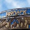 Зоопарки в Нарткале