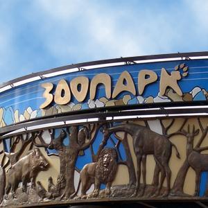 Зоопарки Нарткалы
